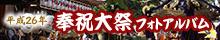 平成26年奉祝大祭